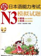 【江湖贴·求助】哪位亲手头上有N3模拟试题这本书的MP3呢?能否发给我?叩谢!