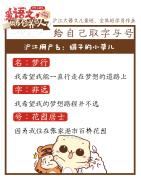 """【20160326大语文学员直播】 """"唐朝诗人概览""""课后作业——给自己取字号吧~!"""