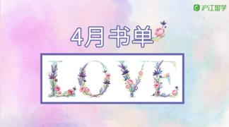 【福利】沪江留学福利社4月书单,每周三秒杀精选优发娱乐官网学习书