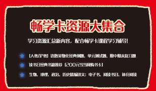【资源推荐】畅学卡资源大集合!