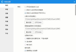 【CCtalk】【CCtalk使用】CCtalk的系统设置在哪里呢?