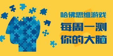 【哈佛思维游戏】每周一测你的大脑 12
