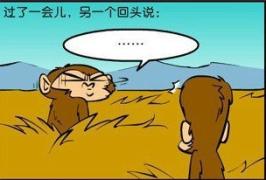 【每日一侃】天气太热,每人来讲个冷笑话吧!