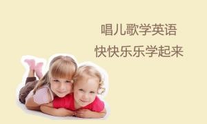 唱儿歌学英语,快快乐乐学起来