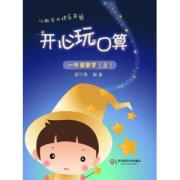 沪江熊星老师:市面上小学数学书籍解读与推荐