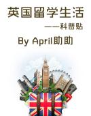 April助助の英国留学生活科普