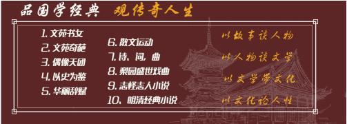 从初中语文教材体系看沪江大语文《国学班》