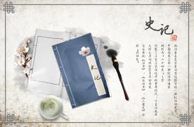 【笔生花】经典古籍抄录之《史记廿一》