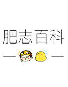【肥志百科】