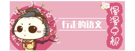 【沪江大中学电台之声】行走的语文——京都篇