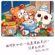 【六一儿童节快乐】
