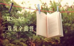 N3--N2双级