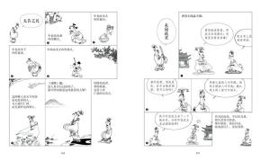 【大牌驾到!】绘制《孟子/荀子知识树》,赢取《蔡志忠漫画古籍典藏系列:漫画孟子》书籍一本
