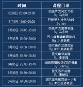 #逆天神嘴张老师#来沪江CC解读#四六级的重要性#了!逆天直播,全球首发!