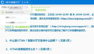【CCtalk】【CCtalk使用】CCtalk语音教室功能介绍