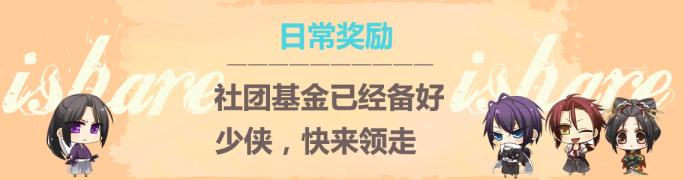 【昭告天下】2016年7月社团日常奖励
