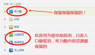 """【我是重要通知君】一些应用将不在""""沪江部落应用""""展示啦,快来收藏入口!"""
