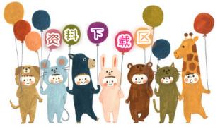 【中文绘本】近500本中文绘本故事电子书