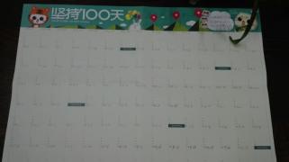[墨香阁]第二期「100天读书计划」告别拖延与懒惰——惛惛之事