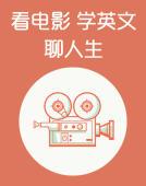 看电影,学英文,聊人生