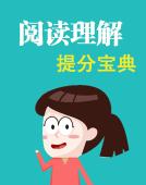 小学语文阅读理解答题技巧