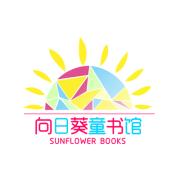 向日葵童书馆:用阅读构筑孩子的成长之路