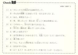 【TRY!文法&朗读】第十五期:水泳大会(2)【文法】