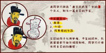 """【20160625大语文学员直播】 """"唐宋八大家之三""""课后作业——制作唐宋八大家书签"""