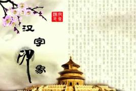 【字成字】看看这些汉字都知道怎么念吗