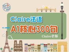 【A1核心300句暑假班】第1堂 - 文字回顾+音频+视频