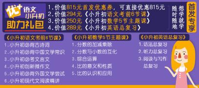 【新课首发!】优+语文小升初精讲班——首发聚优惠,助力小升初!