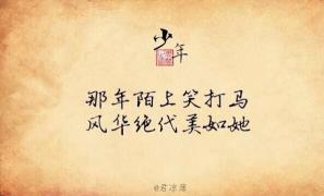 【书香苑】那年他们,怎知今朝,始于初见,难以终老。