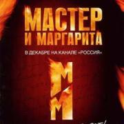 2005年俄剧《大师与玛格丽特》