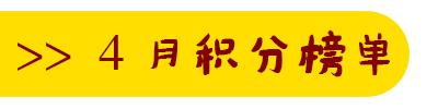 【老版】积分统计 & 历次优秀作业展(5月20日更新)