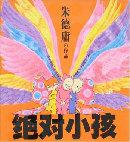 【幼儿~1年级】叶开《对抗语文》中的推荐阅读书目(含电子资源)