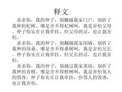 《诗经•郑风•将仲子》