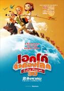 【送福利】领票免费看泰国电影啦