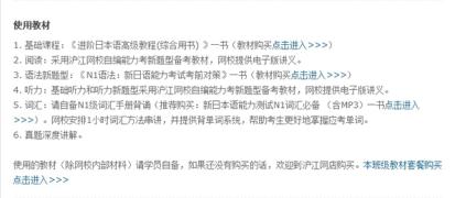 【沪江网校】【班级服务】班级赠书常见问题