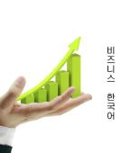 商贸韩国语(已完结)