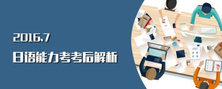 【日语能力考】2016.7能力考考后解析预告汇总贴!!(N1N2全部更新完毕)