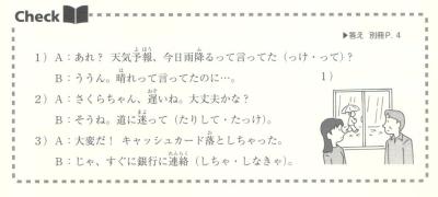 【TRY!文法&朗读】第13期:水泳大会(1)【文法】