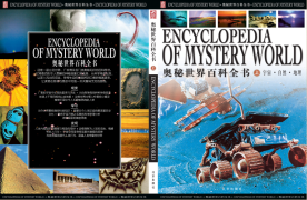 奥秘世界百科全书PDF