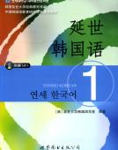 跟我一起学新延世韩国语