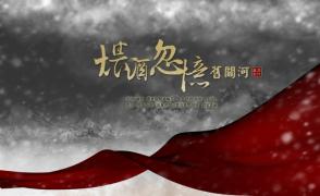 &乐瑟倾如水 & 煨酒忽忆旧关河 by Critty