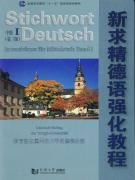 新求精德语中级教程免费下载
