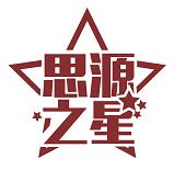 圆梦思源平台