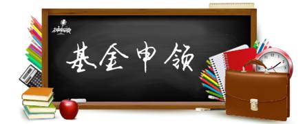 【基金申领】08月21日-08月27日汇总贴(08月28日24时截止申请)