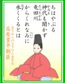 百人一首日本和歌