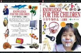 [儿童版]十万个为什么 PDF