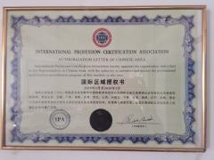 【介绍】你了解IPA国际汉语教师资格证吗?